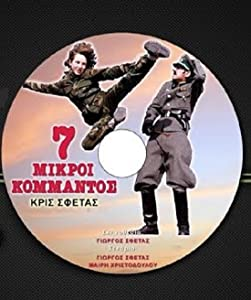 Site for watching latest movies 7 mikroi kommandos Greece [640x360]