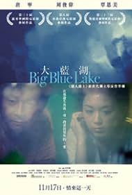 Da lan hu (2011)