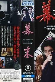 Bakumatsu Poster