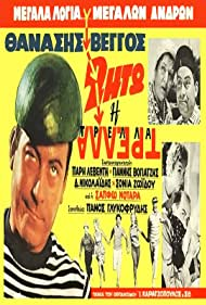Sapfo Notara, Thanasis Vengos, and Pari Leventi in Zito i trella (1962)