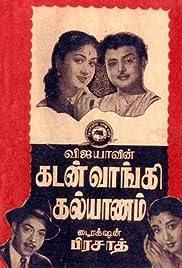 Kadan Vaangi Kalyanam Poster