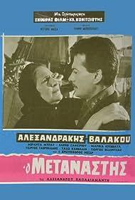 O metanastis (1965)