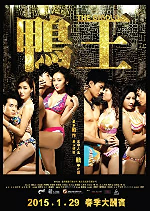 The Gigolo 2015 with English Subtitles 15