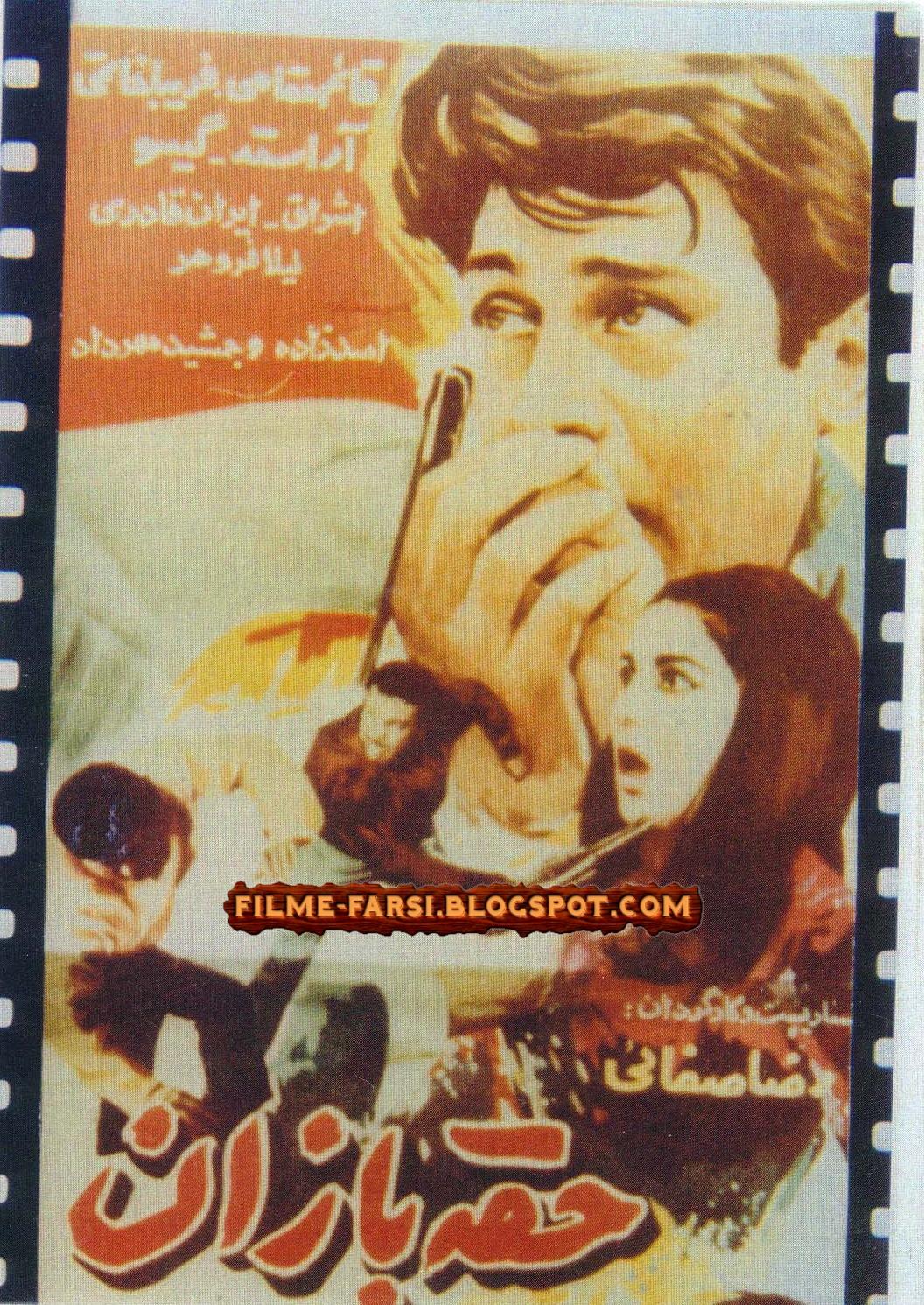 Hoghebazan (1967)