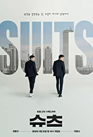Jang Dong-Gun and Park Hyung-Sik in Syucheu (2018)