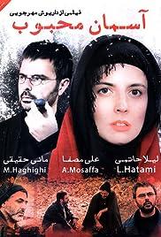 Aseman-e mahboob Poster