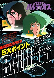 Space Warriors Baldios full movie in hindi 720p download