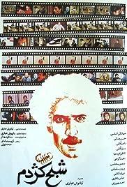 Shabah-e kazhdom Poster