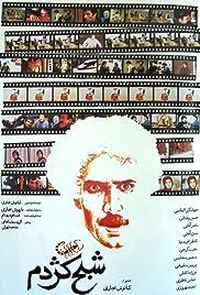 Shabah-e kazhdom () film en francais gratuit