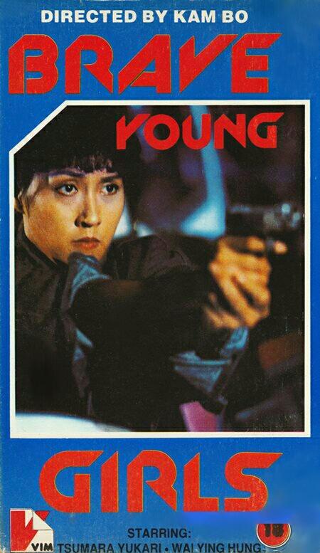 Kara Wai in Hei hai ba wang hua (1990)