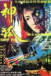 Shen hu Poster