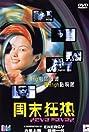 Zhou mo kuang re (1999) Poster