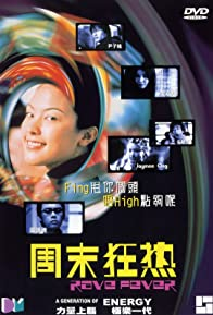 Primary photo for Zhou mo kuang re