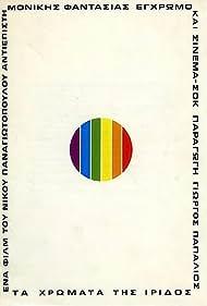 Ta hromata tis iridos (1974)