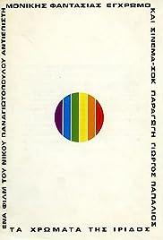 The Colours of Iris