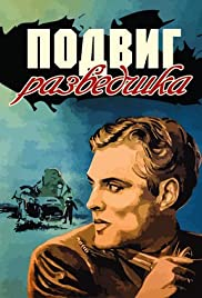 ##SITE## DOWNLOAD Podvig razvedchika (1947) ONLINE PUTLOCKER FREE