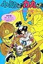 Kosuke and Rikimaru: Dragon of Konpei Island (1993) Poster