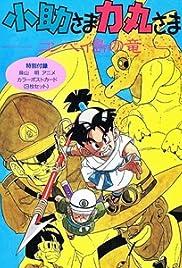 Kosuke and Rikimaru: Dragon of Konpei Island Poster