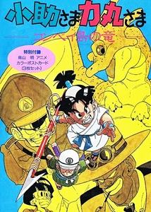 Direct free movie downloads Kosuke-sama Rikimaru-sama: Konpeitou no Ryuu Japan [640x360]