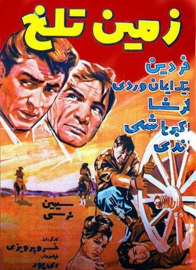 Zamine talkh (1963)