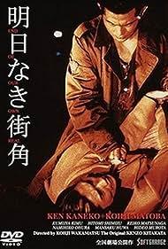 Asu naki machikado (1997)