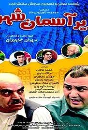 Zire Asemane Shahr Poster