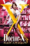 Doctor X (2012)