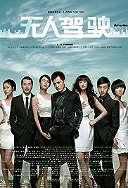 Wu ren jia shi Poster