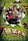 Xiong mao da xia