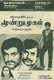 Moondru Mugham (1982)