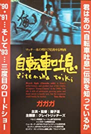 Bicycle Sighs Poster