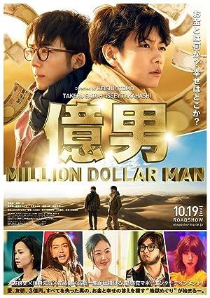 مشاهدة فيلم رجل المئة مليون Okuotoko أونلاين مترجم