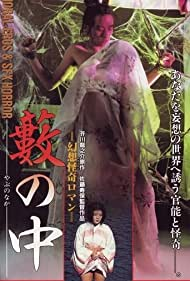 Yabu no naka (1996)