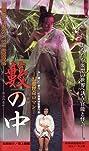 Yabu no naka (1996) Poster