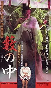 Movies watching online Yabu no naka [pixels]