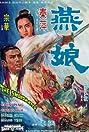 Yan niang (1969) Poster