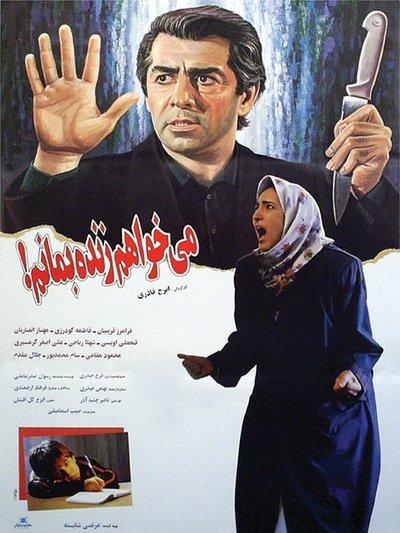 Mikhaham zende bemanam (1995)