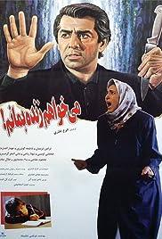 Mikhaham zende bemanam Poster