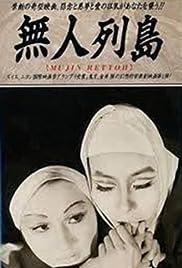 The Desert Archipelago Poster