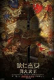 Watch Movie Detective Dee: The Four Heavenly Kings (Di Renjie zhi Sidatianwang) (2018)