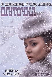 Shutochka Poster