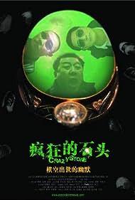 Feng kuang de shi tou (2006)
