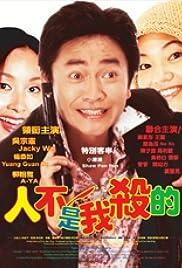 Miao tan shen wei Poster