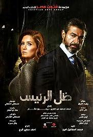 Zel Al Raees Poster