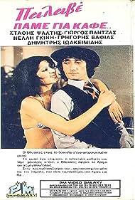 Stathis Psaltis in Pame gia... kafe?! (1981)