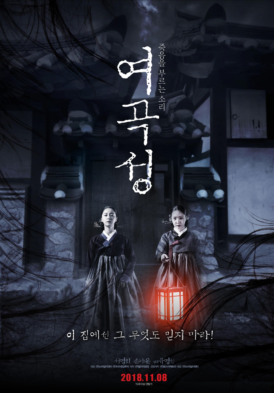 Yeo-gok-seong (2018) - IMDb