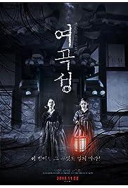 Yeo-gok-seong