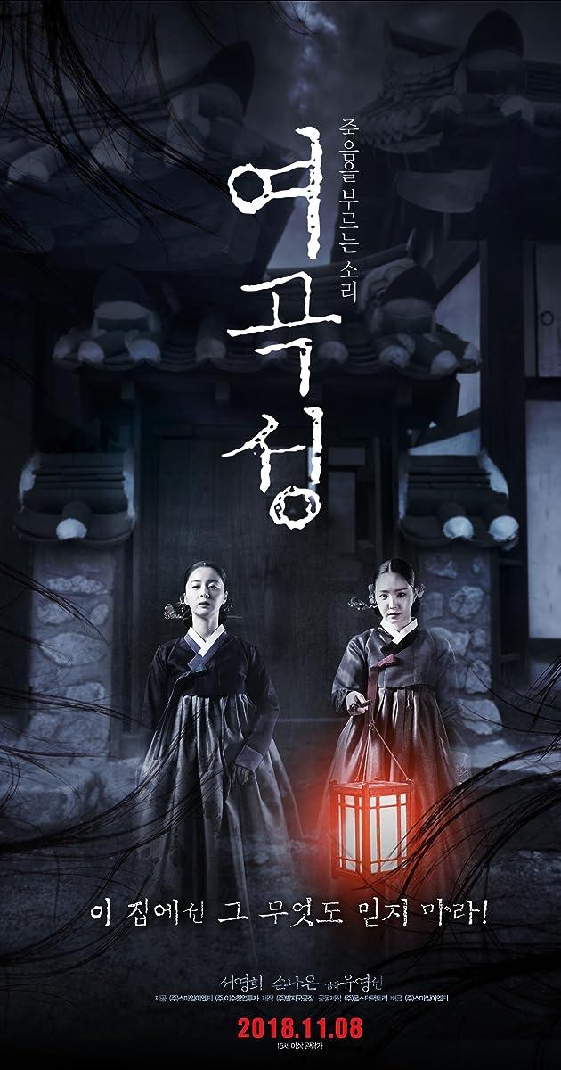 Image Yeo-gok-seong