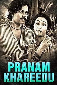 Pranam Kareedu (1978)