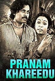 Pranam Kareedu